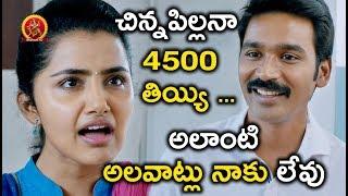 Download నేను చిన్న పిల్లనా 4500 తియ్యి ... అలాంటి అలవాట్లు నాకు లేవు - Dhanush Anupama Funny Scene Video