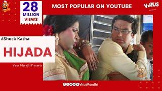 Download Shock Katha Ep#05 HIJADA Video