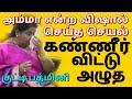 Download Exclusive;விஷாலால் கதறி அழுத குட்டி பத்மினி | vishal | kamal hassan| nadigar sangam election | Video