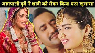 Download आम्रपाली दूबे ने शादी को लेकर किया बड़ा खुलासा | Amrapali Dubey | Lehren Bhojpuri Video