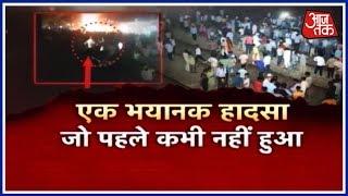 Download Amritsar Train Accident: 60 मौतों का ज़िम्मेदार कौन ? Video