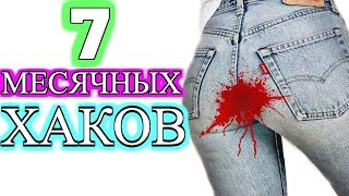 Download 7 ЛАЙФХАКОВ ДЛЯ МЕСЯЧНЫХ Video