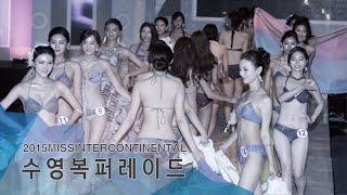 Download 수영복 퍼레이드 - 2015 미스인터콘티넨탈 한국대회 Video