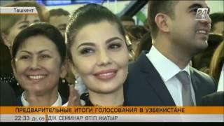 Download Инаугурация нового президента Узбекистана может состояться до конца года Video