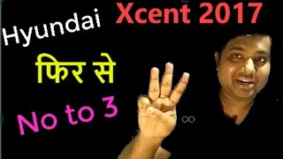Download New Hyundai Xcent 2017 Facelift: Which Xcent 2017 variant is worth buying? | Hindi | Video