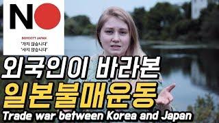 Download ″NO JAPAN″ 외국인이 바라보는 일본 불매운동 🇰🇷[만두만담] Video