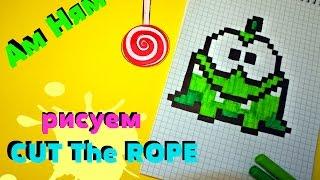 Download Рисуем по клеточкам - Cut The ROPE! Video