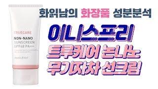 Download 이니스프리 트루케어 논나노 무기자차 선크림 전성분 성분분석 ( 선크림 ) Video
