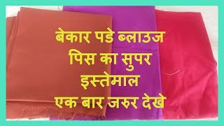 Download DIY BEST MAKING IDEA from waste blouse piece-[recycle] -|hindi| Video