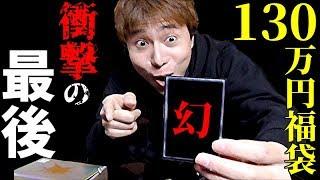 Download 【遊戯王】〇〇万円級連発!!130万円福袋衝撃のラスト!!!!! Video