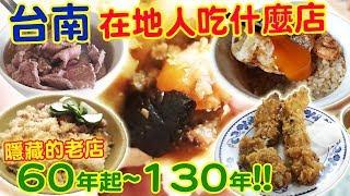 Download 台南本地人隱藏的秘密美食老店,店齡60年起~130年,在地人推薦!|乾杯與小菜的日常 Video