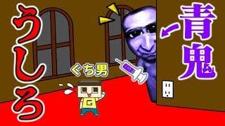 Download 【青鬼アニメ】ぐち男、青鬼の館で青鬼感染。【青鬼オンライン】 Video