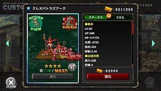 Download クレオパトラズアーク:MSA ユニット紹介 Video