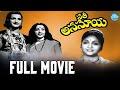 Download Sati Anasuya Full Movie | NTR, Anjali Devi, Jamuna | K B Nagabhusanam | Ghantasala Video
