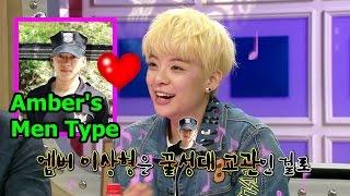Download [ENG SUB] Radio Star 라디오스타 - Amber presents an ideal man 엠버의 이상형은 누구?! 20150304 Video