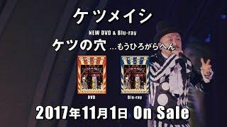 Download ケツメイシ / 人生劇場 short ver from ケツの穴...もうひろがらへん Video