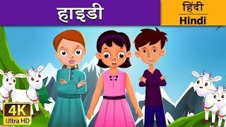 Download हाइडी | Heidi in Hindi | Kahani | Hindi Fairy Tales Video