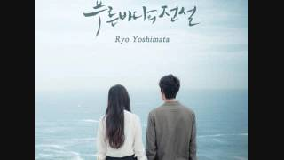 Download Sound of Ocean by Ryo Yoshimata - Legend of The Blue Sea OST Score Part.1 Video