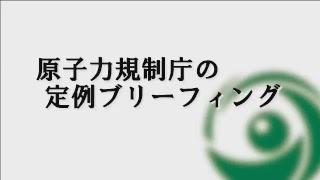 Download 原子力規制庁 定例ブリーフィング(平成30年03月16日) Video