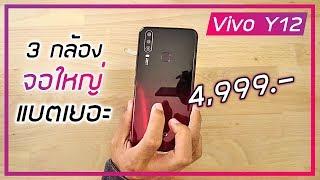 Download พรีวิว VIVO Y12 กล้อง 3 ตัว แบต 5000 กับค่าตัว 4,999.- Video