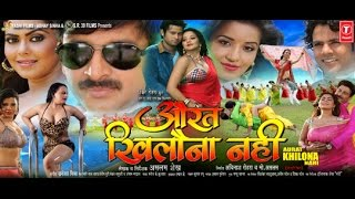 Download AURAT KHILONA NAHI - FULL BHOJPURI MOVIE 2015 Video