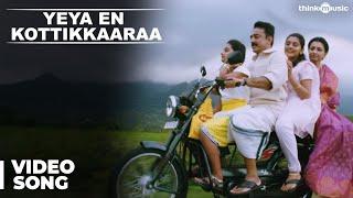 Download Yeya En Kottikkaaraa Video Song | Papanasam | Kamal Haasan | Gautami | Jeethu Joseph | Ghibran Video