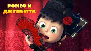 Download Маша и Медведь - Ромео и Джульетта 📯(Вся жизнь - театр!) Video