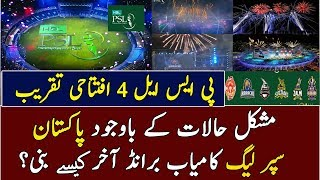 Download PSL4 2019 OPENING CEREMONY AT DUBAI Looking At PSL 1 PSL 2 AND PSL 3 Video