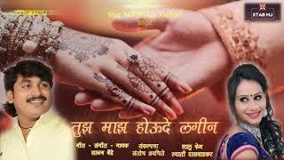 Download Star MJ Mona Jadhav प्रस्तुत - Sajan Bendre - Tuza Maza Houde Lagin Video