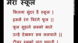 Download मेरा स्कूल (Hindi Poem) - My School Video