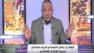 Download علي مسئوليتي- أحمد موسي يعلن الوزراء المرجح بقائهم في الحكومة الجديدة Video