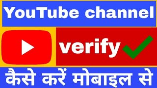 Download YouTube channel verify kaise kare,✔️ by online job Video