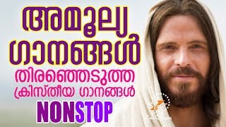 Download Most Beautiful Christian Devotional Songs   Nonstop Christian Devotional Songs Video