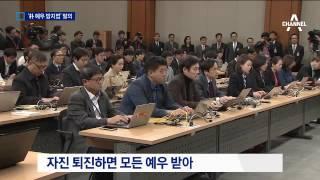 """Download """"연금·경호 막자""""…朴 예우방지법 발의 Video"""