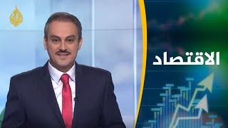 Download 📈 النشرة الاقتصادية الأولى (2019/4/20) Video