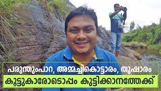 Download A Trip to Kuttikanam - Exploring Ammachi Kottaram, Parunthumpara, Thushaaram Home Stay & Trekking Video