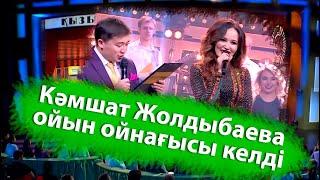 Download Кәмшат Жолдыбаева ойын ойнағысы келді Video