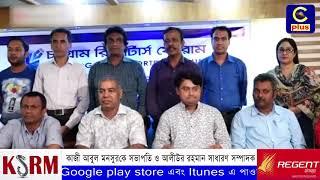 Download পূর্ণাঙ্গ কমিটির মাধ্যমে সিআরএফ'র আত্মপ্রকাশ: মনসুর সভাপতি, আলীউর সম্পাদক Video
