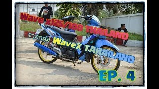 Download WAVE x125/100THAILAND EP.4 HD Video