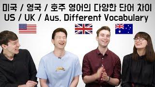 Download 미국 / 영국 / 호주 영어의 다양한 단어 차이 [KoreanBilly's English] Video