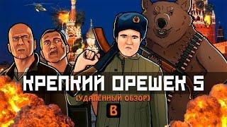 Download [BadComedian] - Крепкий орешек 5 (Макклейн в России) Video
