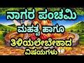 Download ನಾಗರ ಪಂಚಮಿ ಮಹತ್ವ ಹಾಗೂ ತಿಳಿಯಲೇಬೇಕಾದ ವಿಷಯಗಳು | Nagara Panchami Importance | Kannada Astrology |Kannada Video