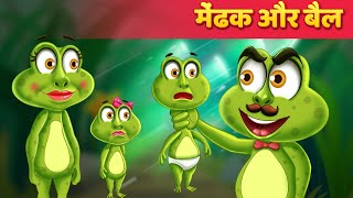 Download मेंढक और बैल - Frog & The Ox Kahani in Hindi | Stories For Kids | Baby Hazel Hindi Fairy Tales Video