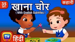 Download खाना चोर (Lunch Thief) and more Hindi Kahaniya for Kids | Hindi Moral Stories for Kids | ChuChu TV Video