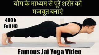 Download Full Body Strong Workout with Yoga Master Ajay Video