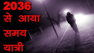 Download समय यात्रा का रहस्य - भाग 1 | Science and Tales of Time Travel - Is it Really Possible ? Video