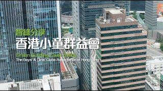 Download 智綠分享#1 香港小童群益會 Green Building Case Study#1 The Boys' & Girls' Club Association of Hong Kong Video