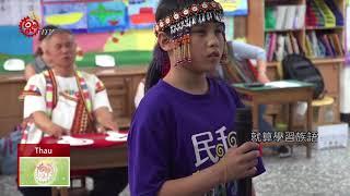 Download 南投族語單詞初賽 難度偏高挑戰大 2018-05-26 Thau IPCF-TITV 原文會原視族語新聞 Video