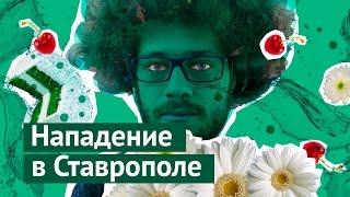 Download Как на меня напали в Ставрополе Video
