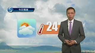 Download 早晨天氣節目(02月19日上午7時) - 科學主任楊國仲 Video